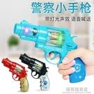男孩音樂槍1-2-3-4歲小孩警察小手搶寶寶耐摔聲光玩具槍兒童玩具 極簡雜貨