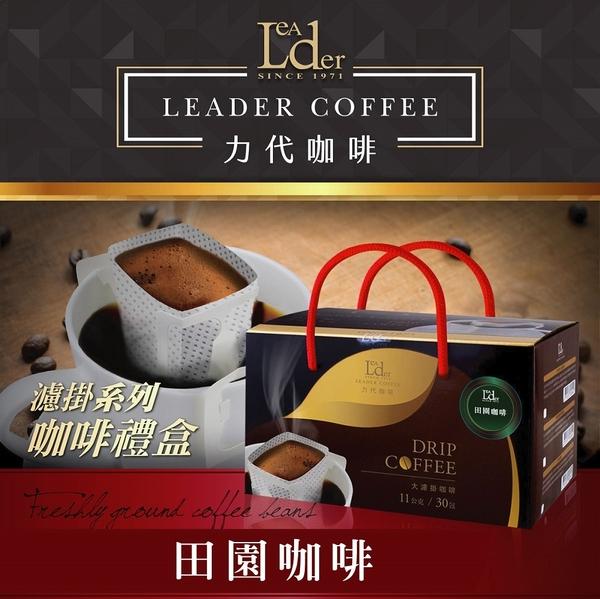 【力代】長谷川 大濾掛式咖啡禮盒 / 田園咖啡 11g*30入/盒