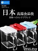 調味罐日本asvel調料盒套裝家用組合裝廚房調料罐子調味罐鹽罐北歐迷你屋 迷你屋 新品