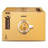 【 現貨 】雀巢咖啡三合一純拿鐵23公克x80入