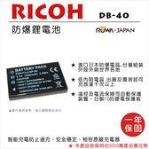 攝彩@樂華 Ricoh DB-40 副廠電池 DB40 (FNP60) 外銷日本 原廠充電器可用 全新保固一年 禮光