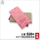 三星 S20+ Kitty 經典壓紋 手機皮套 手機殼 三麗鷗 凱蒂貓 皮套 保護殼 手機套 掀蓋 保護套