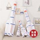 仿真火箭毛絨玩具航模創意大號抱枕玩偶兒童禮物送男女【全館免運】