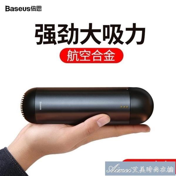迷你吸塵器便攜桌面家用小型床上車載吸塵手提車用無線充電吸塵機 快速出貨YJT