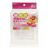 AKACHAN阿卡將 離乳食品分格冷凍盒-30ml×8