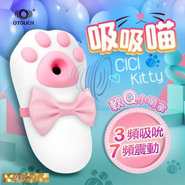 吸吮自慰器保固一年 情趣用品 OTOUCH-嘻嘻喵 CICI KITTY 貓爪造型 吸吮震動按摩器 送潤滑液
