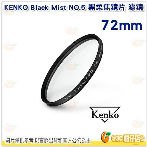 KENKO Black Mist No.5 72mm 黑柔焦鏡片 濾鏡 電影感 柔光 公司貨