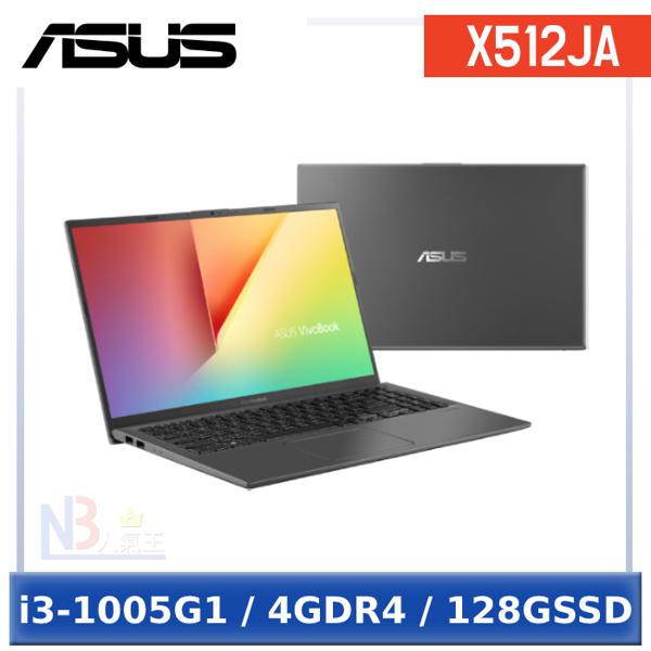 【99成未拆新品】 ASUS X512JA-0041G1005G1 15.6吋 筆電 (i3-1005G1/4GDR4/128GSSD/W10HS)