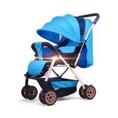 嬰兒推車 嬰兒推車輕便折疊可坐可躺雙向夏季1-3歲新生兒童寶寶小孩嬰兒推車 mks韓菲兒