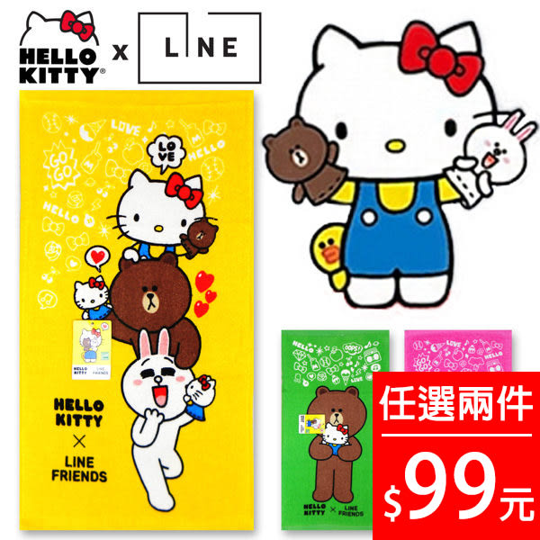 Hello Kitty Line 毛巾 童巾 疊疊樂 打招呼 抱抱