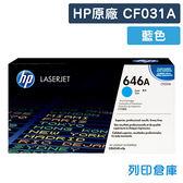 原廠碳粉匣 HP 藍色 CF031A / CF031 / 031A / 646A /適用 HP Color LaserJet CM4540/4540