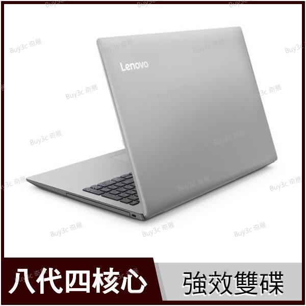 聯想 lenovo ideapad 330 灰 480G SSD+1TB飆速特仕版【升8G/i5 8250U/15.6吋/MX150/獨顯/筆電/Win10/SSD/Buy3c奇展】