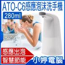 【3期零利率】全新 ATO-C6 感應泡沫洗手機 智慧節能 伸手出泡 安裝簡單 280ML 立座式穩定