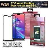 Xmart for Asus Zenfone Max Pro M2 ZB631KL 超透滿版 2.5D 鋼化玻璃貼-黑