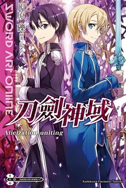 (二手書)Sword Art Online刀劍神域(14):Alicization uniting