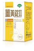 優杏~薑黃錠II(含胡椒鹼)300mg×300粒/罐 ~特惠中~
