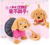 兒童電動毛絨玩具狗狗會唱歌會叫智慧機器狗男孩仿真泰迪走路小狗 七夕禮物