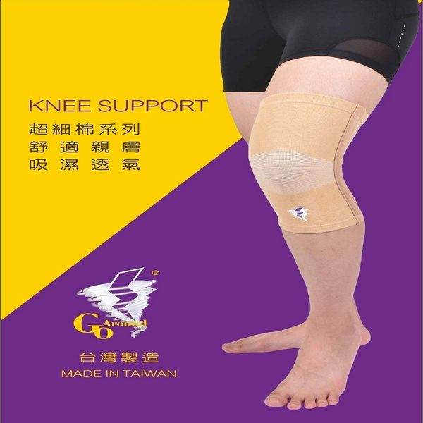護膝 GoAround  60支棉彈簧護膝(1入)醫療護具 吸濕 透氣 運動 夜跑 膝蓋保護