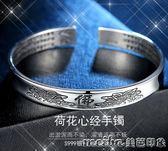 999蓮花心經銀手鐲女 男士復古佛經手環日韓簡約情侶一對送女友 美芭
