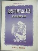 【書寶二手書T2/政治_BN2】認同與記憶 : 朱孟庠圖文集_朱孟庠