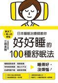 (二手書)日本睡眠治療師教你好好睡的100種舒眠法