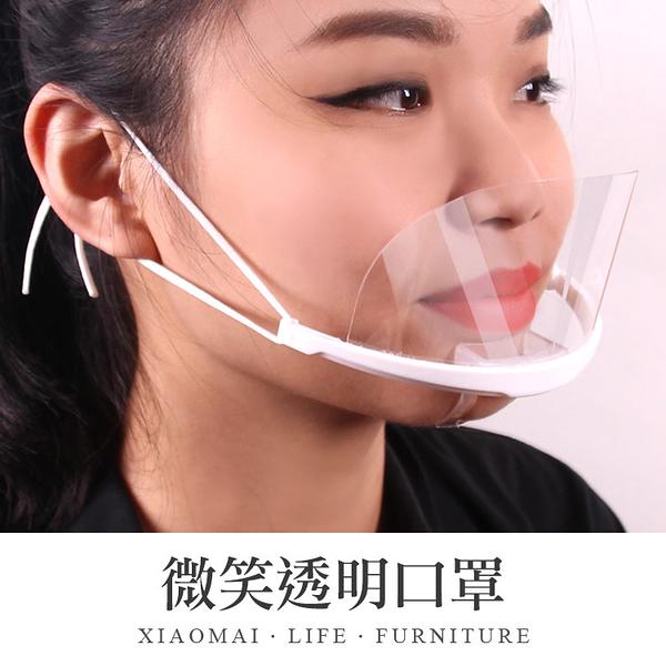 ✿現貨 快速出貨✿【小麥購物】微笑透明口罩 廚師塑料透明口罩防霧 微笑口罩 【Y497】
