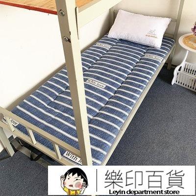 單人床墊 加厚單人床0.9m學生寢室宿舍上下鋪床1.5m褥子榻榻米墊子防潮【樂印百貨】