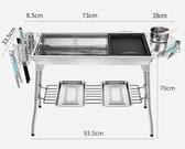 燒烤架 全套燒烤工具不銹鋼野外碳烤肉爐家用燒烤架戶外燒烤爐子大號木炭  ATF koko時裝店