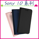 Sony Xperia 10 / 10 Plus 肌膚素色皮套 磁吸手機套 SKIN保護殼 側翻手機殼 支架保護套 簡約外殼