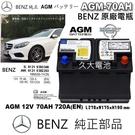 久大電池 BENZ 原廠電瓶 AGM 70AH 720A (EN) 適用BENZ A180/A200/A200
