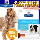 四個工作天出貨除了缺貨》美國Hills希爾思》犬處方皮 膚防護-6磅/2.72kg