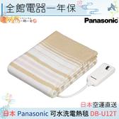 【一期一會】【日本代購】日本 國際牌 電熱毯 DB-U12T 單人電暖毯 電氣毛毯 電氣毛布 電毯 Panasonic
