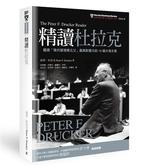 (二手書)精讀杜拉克:嚴選「現代管理學之父」最具影響力的10篇大塊文章