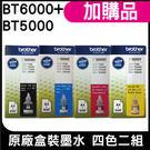 Brother BT6000+BT5000 四色二組原廠墨水