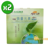 【南紡購物中心】【長庚生技】兒童微量元素能量飲x2盒(30包/盒)