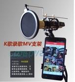 *線上K歌必備DJ專用麥克風/手機支架 KTSPKTVPS-6
