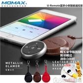 MOMAX摩米士手機自拍遙控器無線按鈕手機藍芽拍照蘋果安卓通用 【快速出貨】