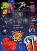 (二手書)圖解物理辭典