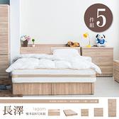 【dayneeds】長澤 橡木紋6尺加大雙人五件組