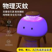 電滅蚊燈驅蚊神器室內家用無輻射靜音滅蠅燈餐廳用蚊子臥室滅蒼蠅 NMS快意購物網