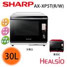 限量【SHARP夏普】30L Healsio水波爐 AX-XP5T(W) 洋蔥白 免運費