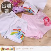 女童內褲 台灣製造彩虹小馬四角內褲(4件組) 魔法Baby