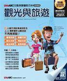 (二手書)互動英語會話百科-觀光與旅遊