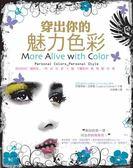 (二手書)穿出你的魅力色彩-找出你的「識別色」,時尚色彩大師不藏私的風
