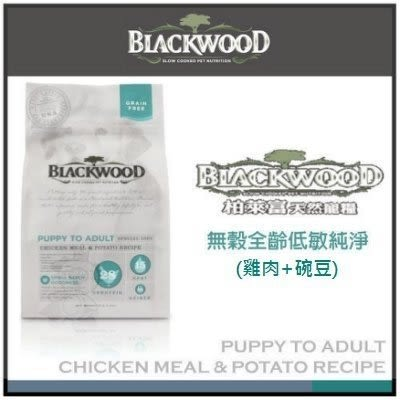 *WANG*《柏萊富》blackwood 無穀低敏純淨犬糧 雞肉加豌豆 30磅