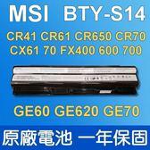 MSI 微星 BTY-S14 原廠電池 Medion MD97125, MD97127, MD97690 BTY-S14,CX650,FX400,FX420,FX600