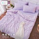 《DUYAN竹漾》天絲雙人床包三件組-艾蒂兒