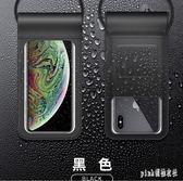 2019新款手機防水袋潛水套觸屏 游泳漂流6蘋果xs水下拍照oppo華為vivo PA2411『pink領袖衣社』