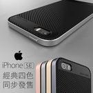 【D63】大黃蜂 碳纖維 超薄全包覆 iPhone 5 5S SE 5SE 軟殼 BUMPER 手機殼 保護套 矽膠套