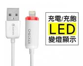 i5 i6智慧變燈充電傳輸線 2.4A大電流快充